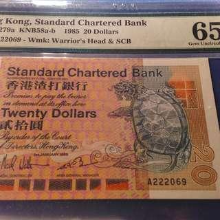 1985年..20元..A222069..PMG 65 EPQ GEM UNC..渣打銀行