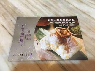 紫粤軒 巴馬火腿鮑魚鹹肉糭
