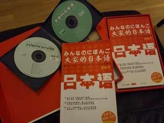 大家的日本語 初級 兩冊