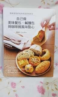 簡單揉就好吃的家庭烘焙坊2