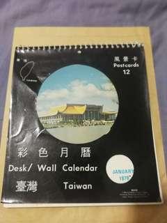 1979年台灣月曆