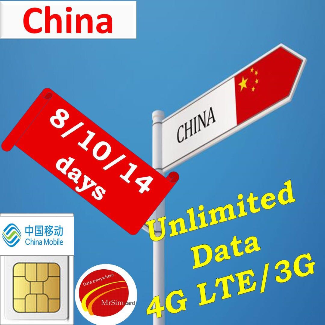 China Sim Card. ( China Mobile)