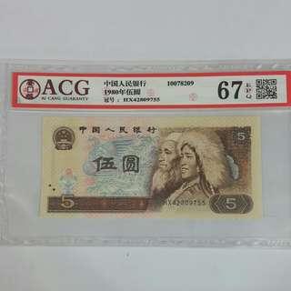 1980年第四版人民幣五元(已評級)《明顯高低邊》
