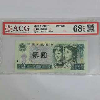 1980年第四版人民幣二元(已評級)