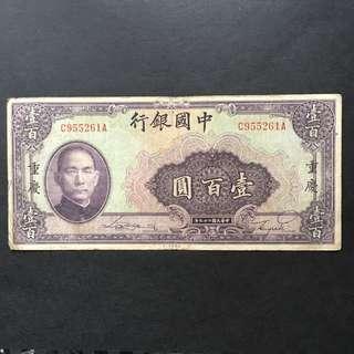 China 1940 100 yuan
