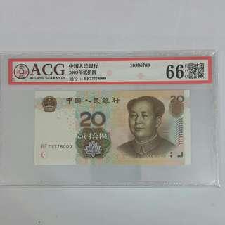 第五版人民幣二十元(已評級)靚号碼77778000《獅子頭 豹子尾》