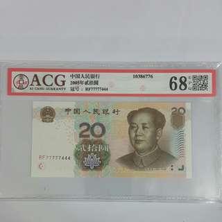 第五版人民幣二十元(已評級)靚號碼77777444《老虎頭豹子尾》