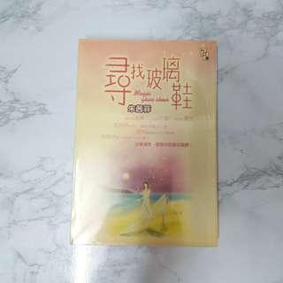 二手書籍 尋找玻璃鞋 朱茜菲 香港 青春愛情小說