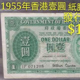 市$188一圓系列品(55年胆)