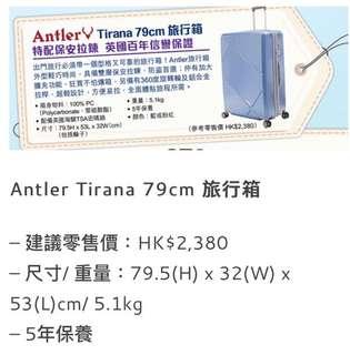全新 英國 名牌 旅行喼 Antler Tirana 79cm (約29~30吋)