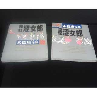 澀女郎 City Ladies (Volume 4 & 5)