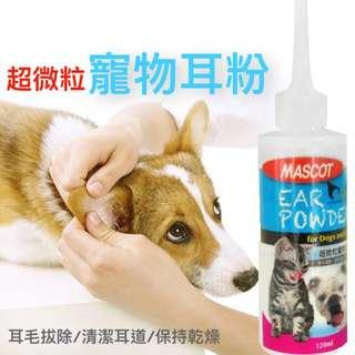 🚚 🔷️美克超微粒寵物耳粉🔷️拔耳毛專用 120ml