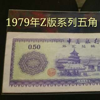 市$98中國鈔票系列