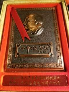 Chairman Mao 慶祝中華人民共和國建國45週年 鄧小平同志南巡兩週年紀念銅牌