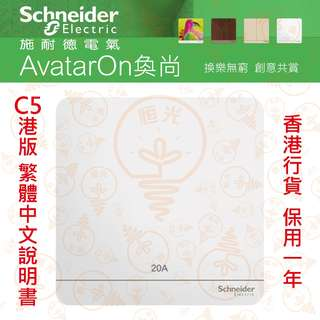 施耐德 AvatarOn奐尚 白色 20A單位雙極開關連LED燈 實店經營 香港行貨 保用一年 滿二千送$100超市禮券