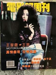 电影双周刊-王菲
