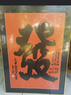 Chinese Calligraphy 李金源