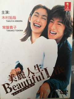 Beautiful Life JDrama Takuya kimura