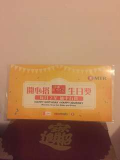 限量MTR開心搭生日獎地鐵車票