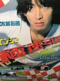 Engine VCD Jdrama by Kimura Takuya