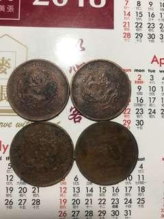 大清銅幣20文