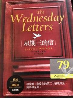 星期三的信 the Wednesday Letters