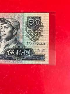 第四套人民幣9050