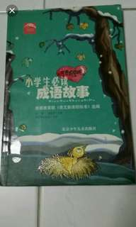 Chinese idiom book tags: 成语, chi idiom storybook, chi book