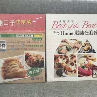 Cook books (English and Chinese)