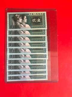 第四套人民幣80年2角10連號:JR02200231-40