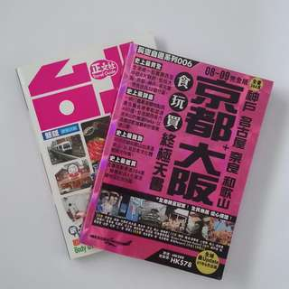 舊版旅遊書(京阪神、台北)