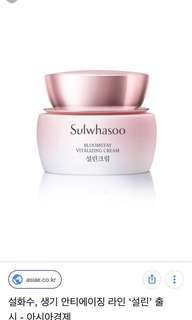 AUTHENTIC BNIP Sulwhasoo Bloomstay Vitalizing Cream FULL SIZE 50ML