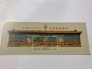 Prc china 1999-7 Mount Putuo beauties MS