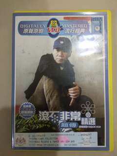VCD Zhao Chuan greatest hits