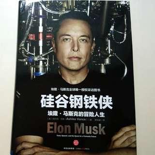 硅谷鋼鐵俠:埃隆·馬斯克的冒險人生 Tesla創業家傳記