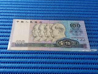 1990 China 100 Yibai Yuan Note UE 90333443 Yuan Banknote Currency