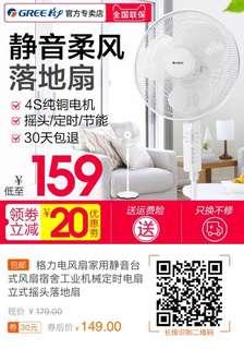 (淘寶$30優惠卷)格力電風扇家用靜音台式風扇宿舍工業機械定時電扇立式搖頭落地扇