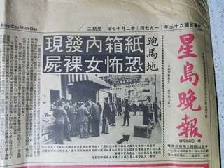 1974年,星島晚報 2大張  跑馬地紙盒藏屍案 老香港懷舊報紙