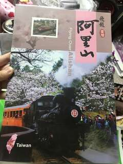 台灣阿里山有珍藏價值紀念郵票及明信片套裝(購自台灣)
