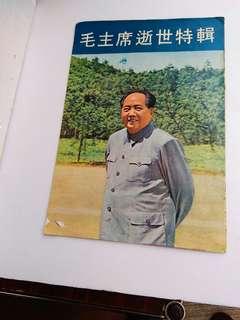 中國偉大人領就毛澤東(毛主席逝世特輯)(70年代存到而家,都算係咁啦)