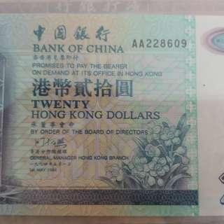 中國銀行:1/5/1994 20元 AA版 UNC 中國銀行的鈔票小見 徵黃 AA易易發609