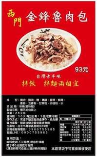 🚚 原汁原味 魯肉包