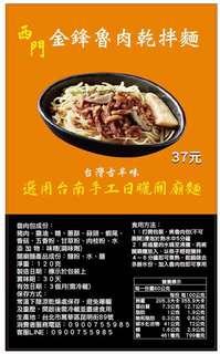 🚚 金鋒 魯肉乾拌麵