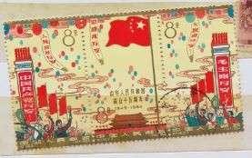 China Stamp毛主席万岁