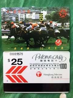 97年香港電訊回歸紀念電話咭