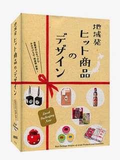🚚 日系 禮品 包裝 設計 插畫