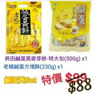 鹹蛋麥芽餅+鹹蛋方塊酥