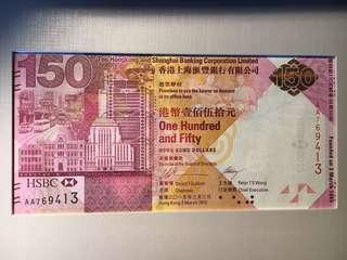 匯豐150週年紀念鈔特別號碼:「柒碌九死一生」