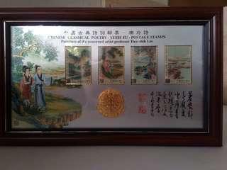 🚚 中國古典詩詞郵票∼楚辭