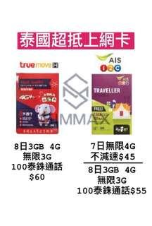 泰國超抵上網卡